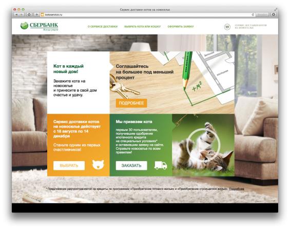 sberbank_free_cat_home_loan_website