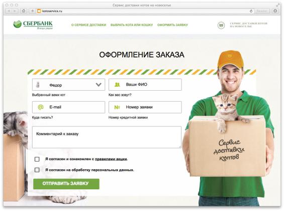 sberbank_free_cat_home_loan_website_form